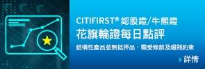 CitiFirst® 認股證