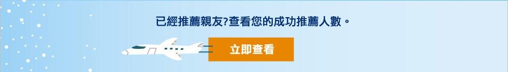推薦1-3位親友(每個成功推薦)HK$300現金回贈